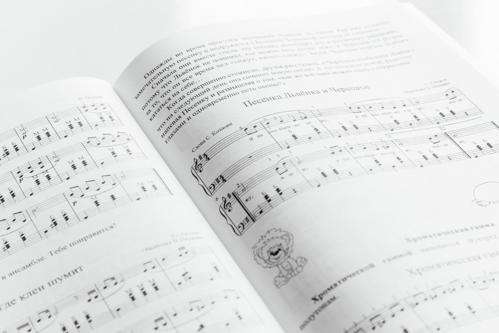 Сборник - Внутри - Аккордеон